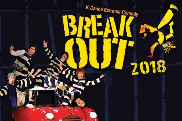 Break Out 2018 - K-Dance Extreme Comedy