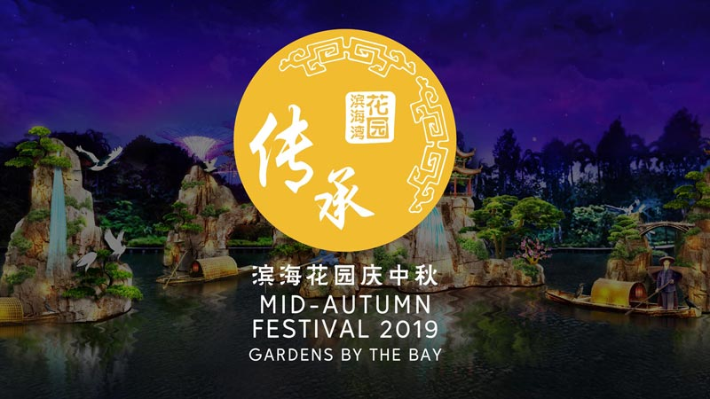 Mid-Autumn Festival at Gardens by the Bay