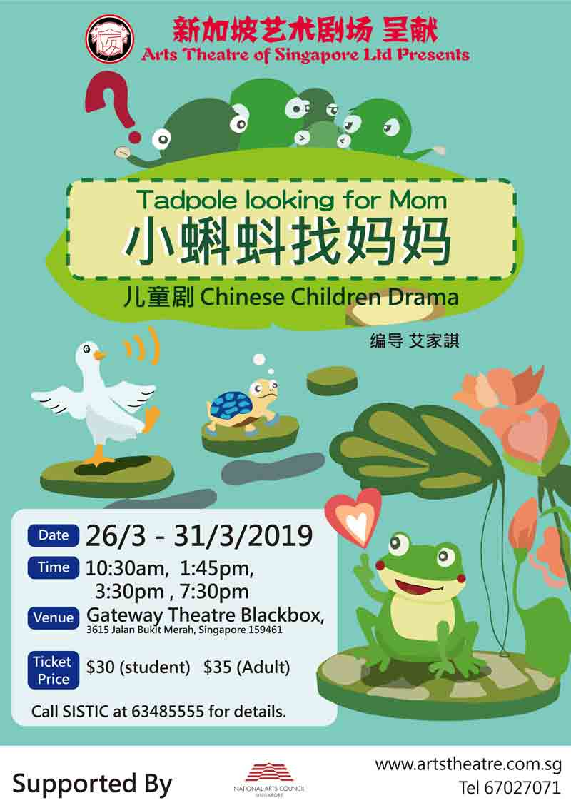 "Children Drama ""Tadpole Looking For Mom"" in Mandarin"