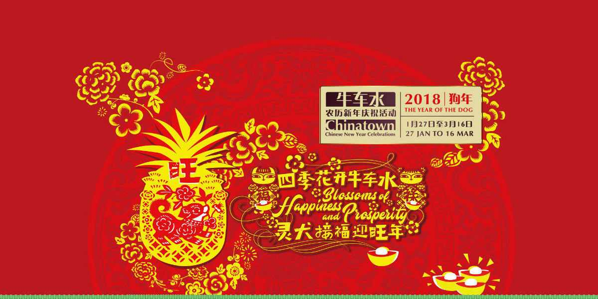 Chinatown Chinese New Year Celebrations 2018