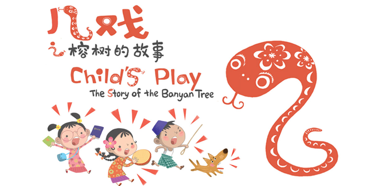 Child's Play – The Story of the Banyan Tree 《儿戏》之榕树的故事